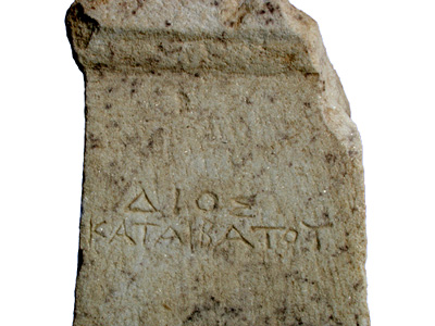 Inscription on marble stele